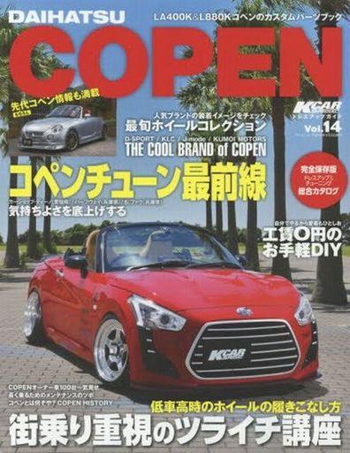 【中古】車・バイク雑誌 ダイハツコペン