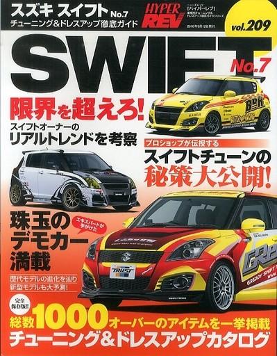 【中古】車・バイク雑誌 スズキ スイフト 7