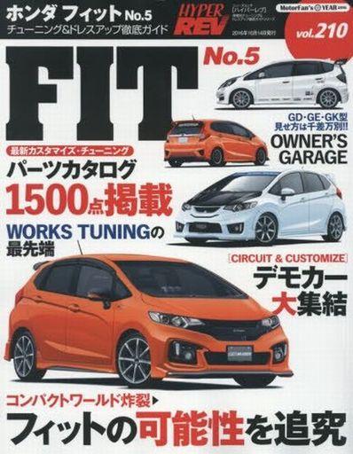 【中古】車・バイク雑誌 ホンダ・フィット 5