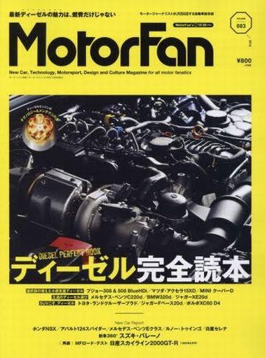 【中古】車・バイク雑誌 Motor Fan 3
