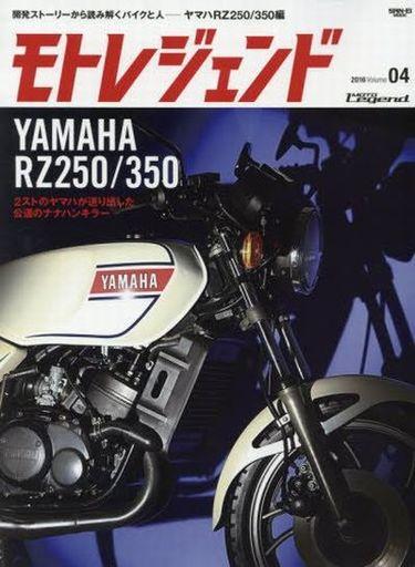 【中古】車・バイク雑誌 モトレジェンド vol.4