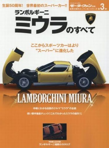 【中古】車・バイク雑誌 ランボルギーニ・ミウラのすべて