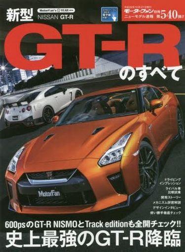 【中古】車・バイク雑誌 新型GTRのすべて