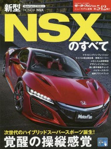【中古】車・バイク雑誌 新型NSXのすべて