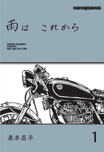 【中古】車・バイク雑誌 雨はこれから 1