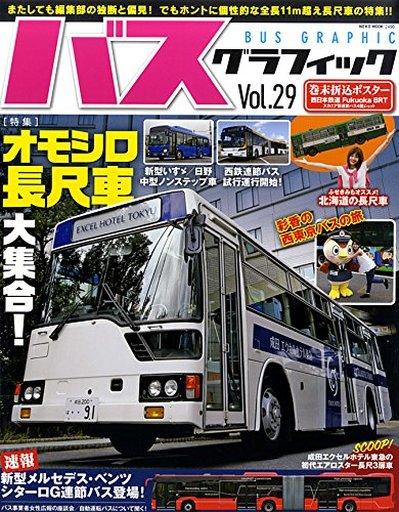【中古】車・バイク雑誌 バスグラフィック 29