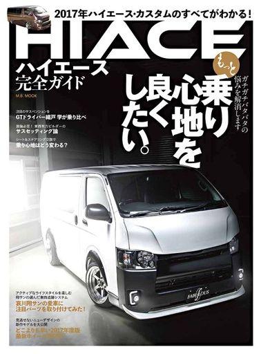 【中古】車・バイク雑誌 ハイエース完全ガイド
