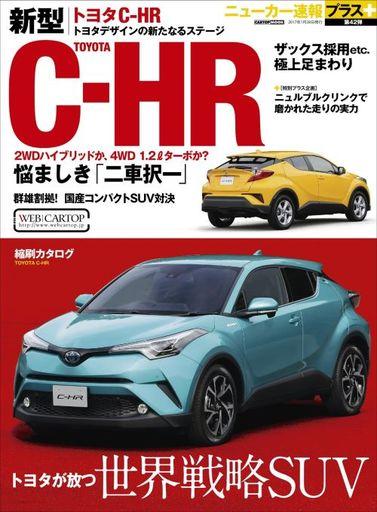 【中古】車・バイク雑誌 TOYOTA C-HR