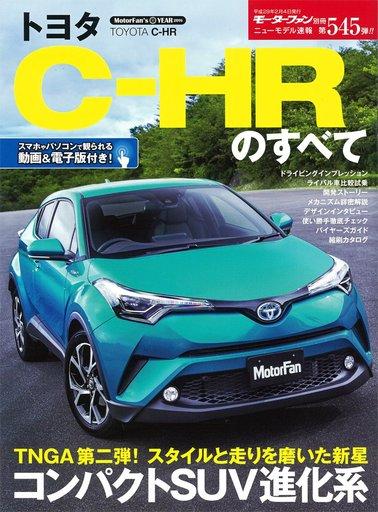 【中古】車・バイク雑誌 トヨタC-HRのすべて
