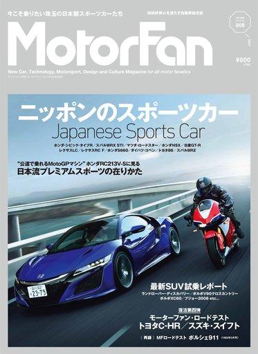 【中古】車・バイク雑誌 Motor Fan 8