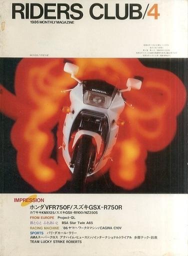 【中古】車・バイク雑誌 RIDERS CLUB 1986年4月号 NO.94