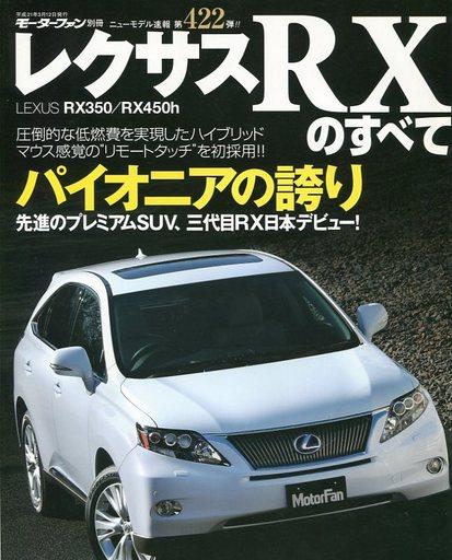 【中古】車・バイク雑誌 レクサスrxのすべて