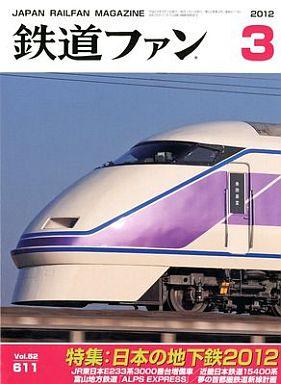 【中古】乗り物雑誌 鉄道ファン 2012/3