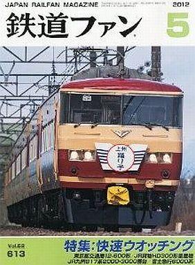 【中古】乗り物雑誌 鉄道ファン 2012/5