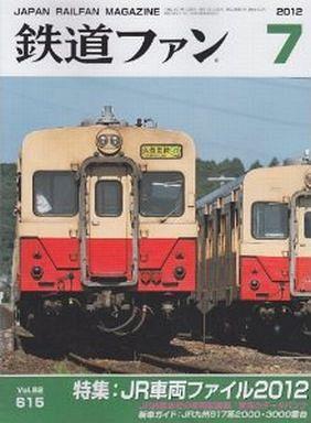 【中古】乗り物雑誌 鉄道ファン 2012/7