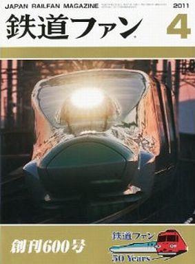 【中古】乗り物雑誌 鉄道ファン 2011年4月号