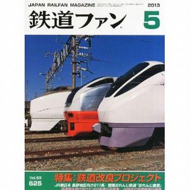 【中古】乗り物雑誌 鉄道ファン 2013年5月号