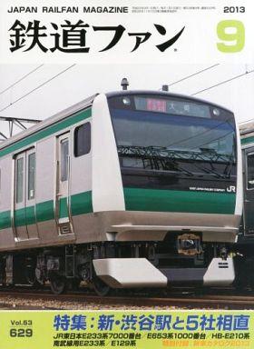 【中古】乗り物雑誌 付録付)鉄道ファン 2013年9月号(別冊付録1点)