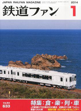 【中古】乗り物雑誌 鉄道ファン 2014年1月号