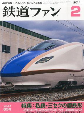 【中古】乗り物雑誌 鉄道ファン 2014年2月号