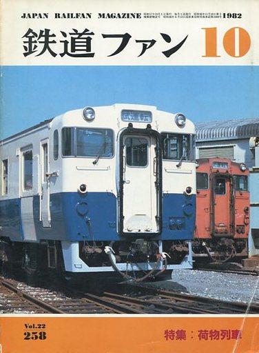 鉄道ファン 1982年10月号 No.258...