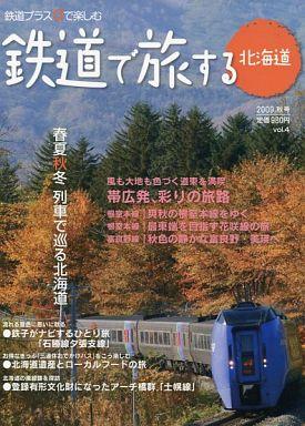 【中古】乗り物雑誌 鉄道で旅する北海道 2009年秋号