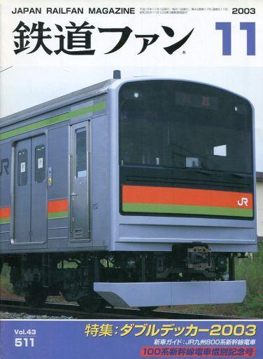 【中古】乗り物雑誌 鉄道ファン 2003/11 No.511