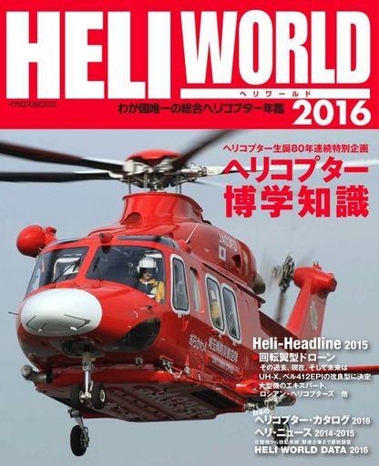 【中古】乗り物雑誌 16 HELI WORLD