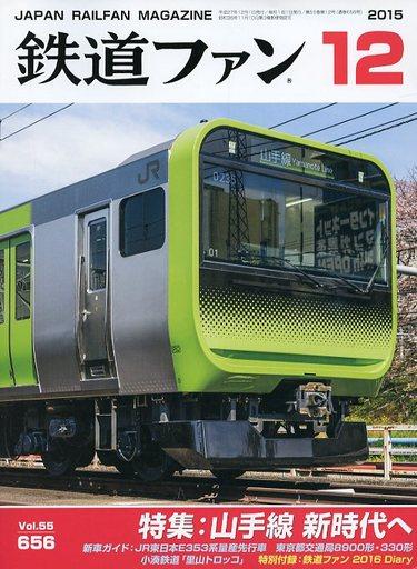 【中古】乗り物雑誌 付録付)鉄道ファン 2015年12月号