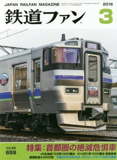 【中古】乗り物雑誌 鉄道ファン 2016年3月号