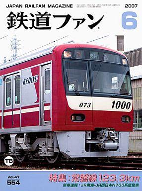 【中古】乗り物雑誌 鉄道ファン 2007/6 No.554
