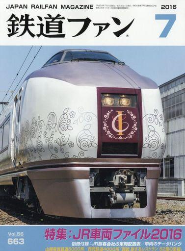 【中古】乗り物雑誌 付録付)鉄道ファン 2016年7月号