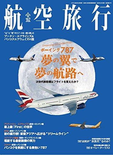 【中古】乗り物雑誌 航空旅行(19) 2016年12月号