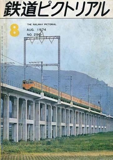 鉄道ピクトリアル 1974年8月号 N...