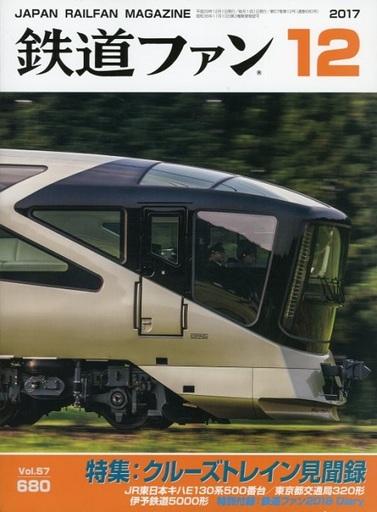 【中古】乗り物雑誌 付録付)鉄道ファン 2017年12月号
