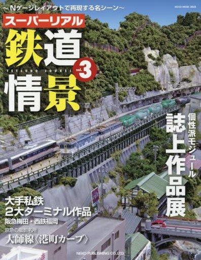 【中古】乗り物雑誌 スーパーリアル鉄道情景 3
