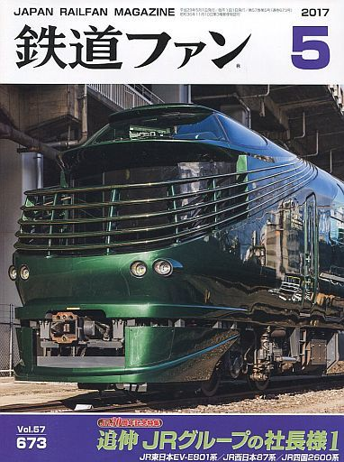 【中古】乗り物雑誌 鉄道ファン 2017年5月号