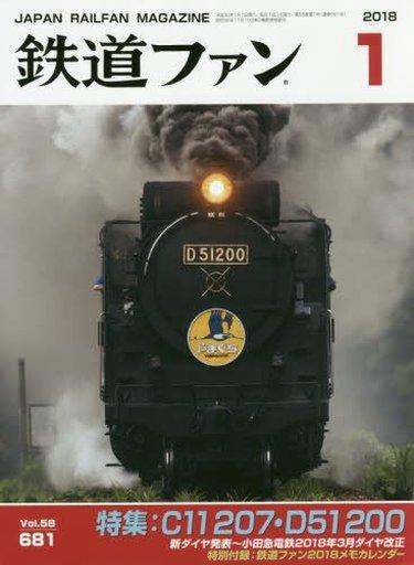 【中古】乗り物雑誌 付録付)鉄道ファン 2018年1月号