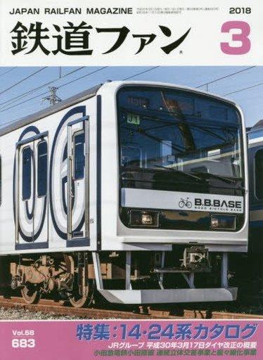 【中古】乗り物雑誌 鉄道ファン 2018年3月号