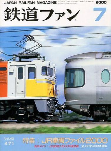 【中古】乗り物雑誌 鉄道ファン 2000/7 No.471