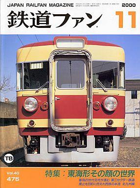 【中古】乗り物雑誌 鉄道ファン 2000/11 No.475