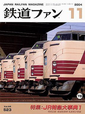 【中古】乗り物雑誌 鉄道ファン 2004/11 No.523