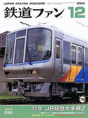 【中古】乗り物雑誌 付録付)鉄道ファン 2004/12 No.524(別冊付録1点)