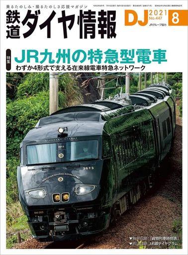 交通新聞社 新品 乗り物雑誌 付録付)鉄道ダイヤ情報 2021年8月号