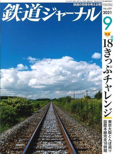 成美堂出版 新品 乗り物雑誌 鉄道ジャーナル 2021年9月号