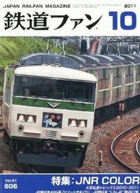 【中古】乗り物雑誌 鉄道ファン 2011/10