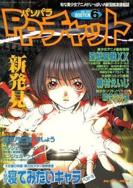 【中古】美少女ゲーム雑誌 パソパラチャット 1997年6月号