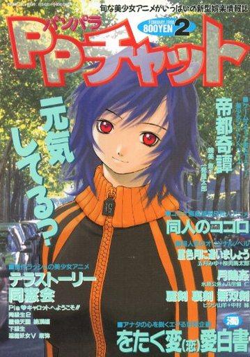 【中古】美少女ゲーム雑誌 パソパラチャット 1998年2月号