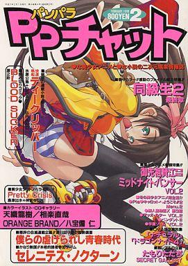 【中古】美少女ゲーム雑誌 パソパラチャット 1999年02月号