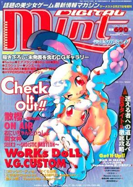 【中古】美少女ゲーム雑誌 デジタルミント 1999年2月号 VOL.002
